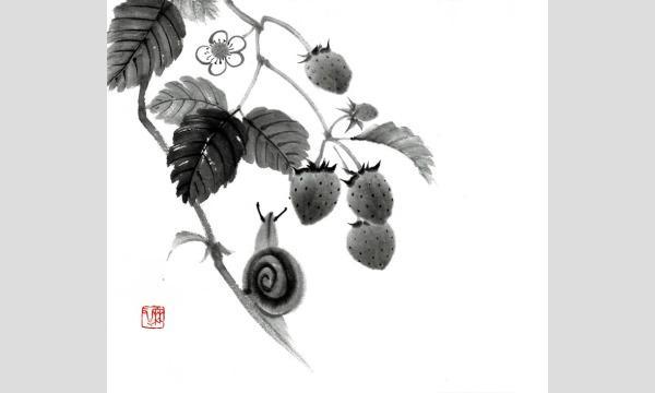 MASUI×GACCOH 水墨画ワークショップ第七十二回「苺とカタツムリ」 イベント画像1