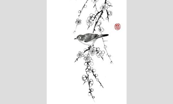 MASUI×GACCOH 水墨画ワークショップ第七十回「梅とメジロ」 イベント画像1