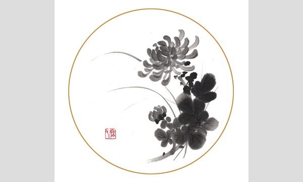 MASUI×GACCOH 水墨画ワークショップ 第五十二回「円窓に描く・菊」 イベント画像1