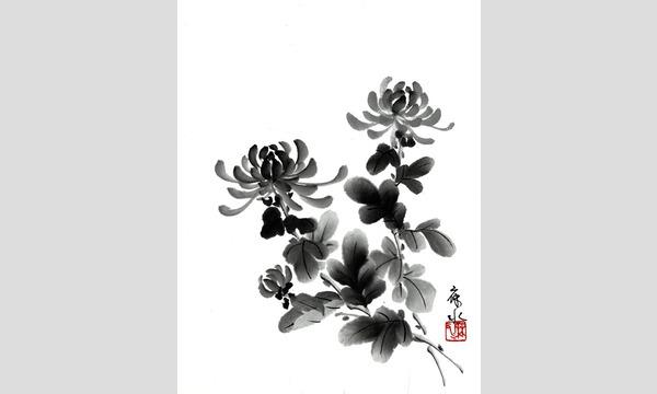 MASUI×GACCOH 水墨画ワークショップ 第六十七回「菊」 イベント画像1