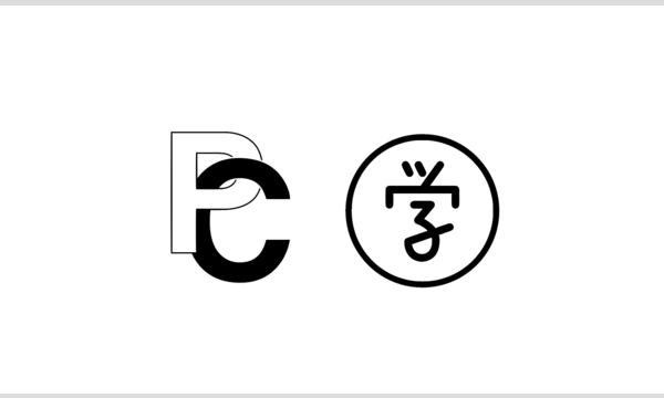 フィルカル×GACCOH「やっぱり知りたい!分析哲学-自由論&時間論編-」 イベント画像2