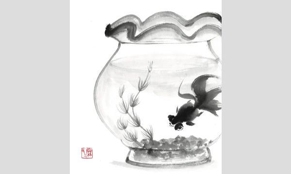 MASUI×GACCOH 水墨画ワークショップ第七十五回「金魚」 イベント画像1