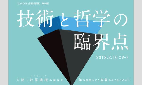 「やっぱり知りたい! 技術と哲学の臨界点」東京編第二回「コンピュータは絵を描き、芸術家は計算する」 in東京イベント