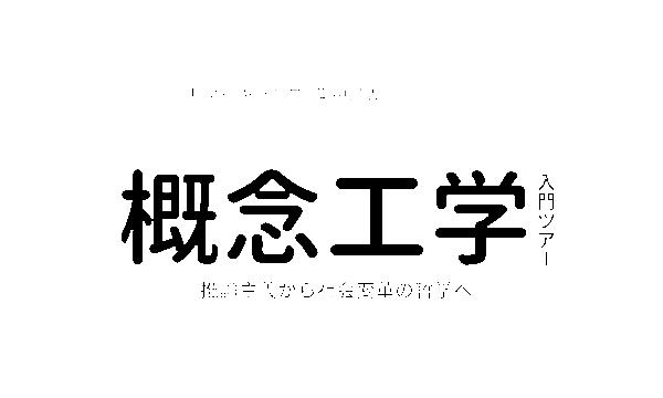 『概念工学』入門ツアー【東京編】サマーキャンプ(集中講義) イベント画像1