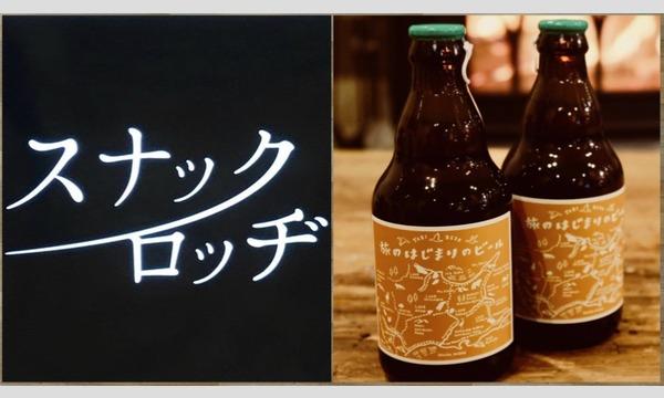 2月28日(水)開催:スナックLODGE「十勝」@Yahoo! Japan