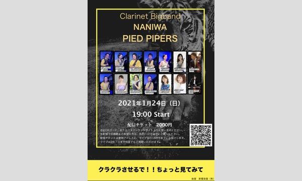 CLARINET BIG BABD NANIWA PIED PIPERS LIVE イベント画像1