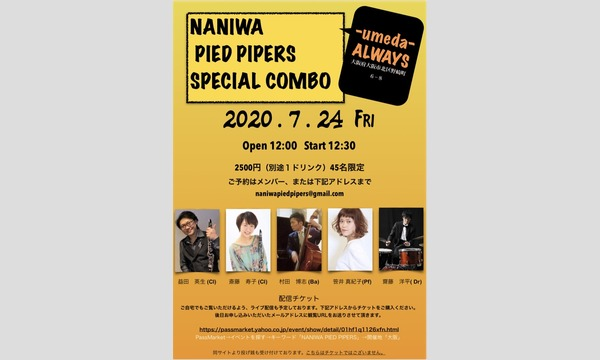 NANIWA PIED PIPERS SPECIAL COMBO LIVE イベント画像1