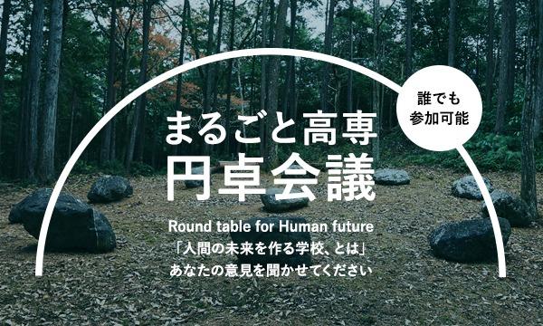 【参加型オンラインイベント】第2回 神山まるごと高専 円卓会議 イベント画像1