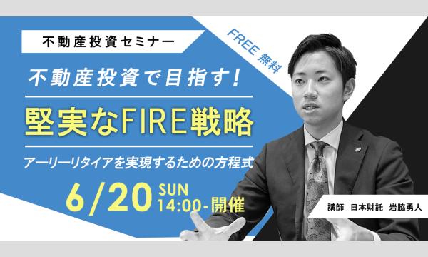 不動産投資で目指す!堅実なFIRE戦略|オンラインセミナー イベント画像1