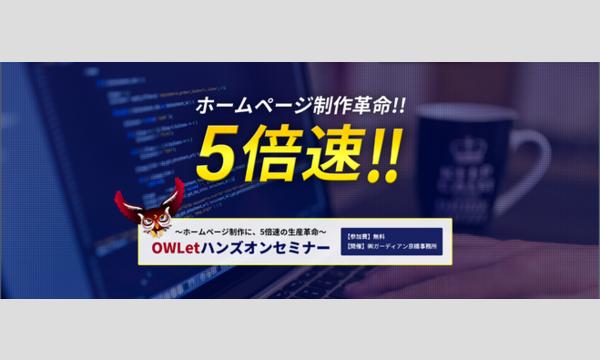 【ホームページ制作5倍速!!】OWLetハンズオンセミナーin東京 イベント画像1