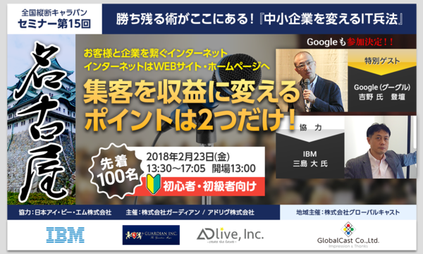 【Google × IBM】WEB事業で勝てるセミナー@名古屋 in愛知イベント