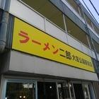 ラーメン二郎大宮公園駅前店のイベント