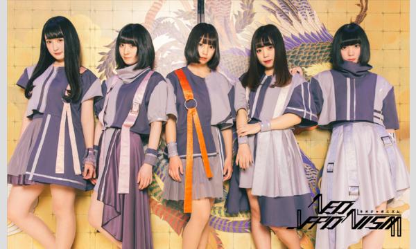 """NEO JAPONISM 1stワンマンライブ """"NEO PHASE"""" イベント画像1"""