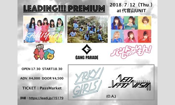 Leadiing!!! Premium イベント画像1