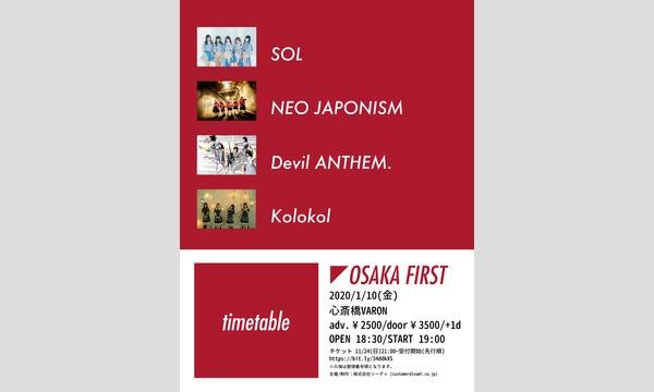 OSAKA FIRST イベント画像1