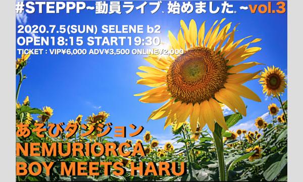 #STEPPP〜動員ライブ、はじめました。〜 Vol.3 イベント画像1