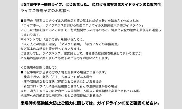 #STEPPP〜動員ライブ、はじめました。〜 Vol.3 イベント画像2