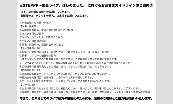 #STEPPP〜動員ライブ、はじめました。〜 Vol.3 イベント画像3