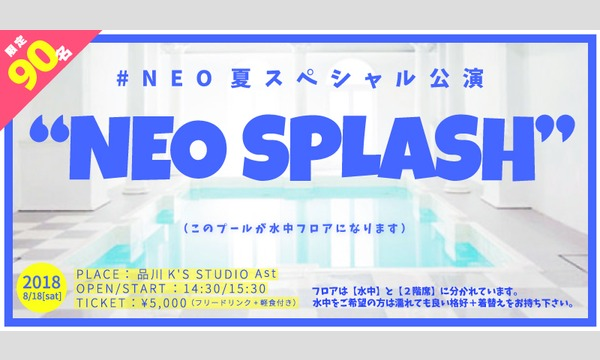 "#NEO夏スペシャル公演 ""NEO SPLASH"" イベント画像1"