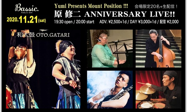 public bar Bassic.の【生配信】11月21日(土)Yumi presents Mount Position!!!イベント