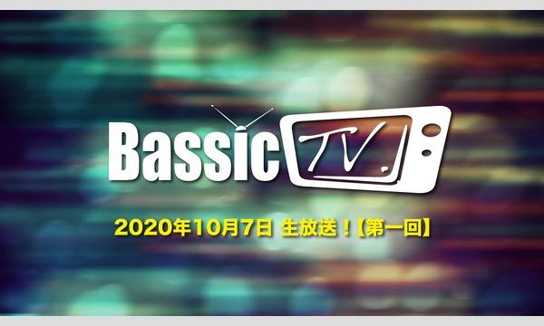 public bar Bassic.のBassic.TV 【第一回】イベント