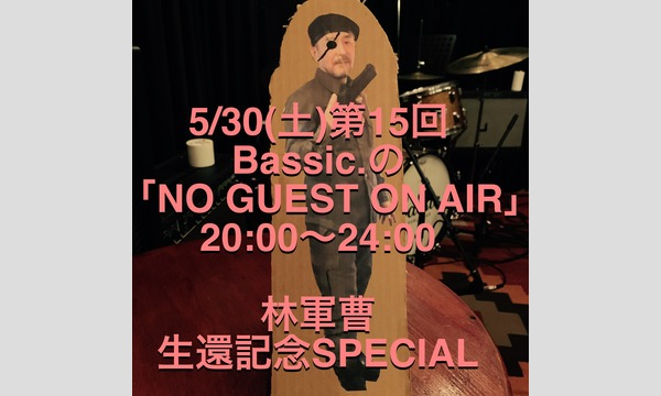 public bar Bassic.のBassic.の「NO GUEST ON AIR」第15回イベント