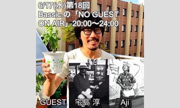 public bar Bassic.のBassic.の「NO GUEST ON AIR」第18回/Bassic農園特集イベント