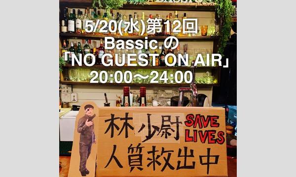 public bar Bassic.のBassic.の「NO GUEST ON AIR」第12回イベント