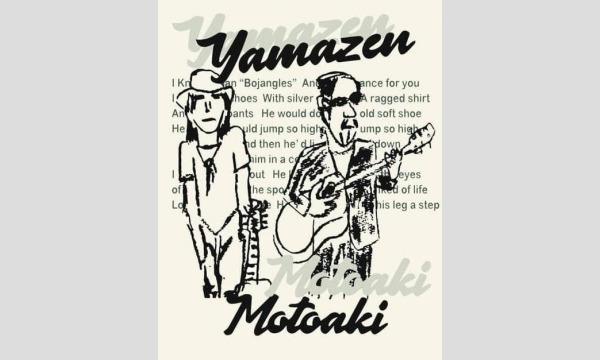 """public bar Bassic.の4/21(水)山部""""YAMAZEN""""善次郎×佐々木モトアキイベント"""