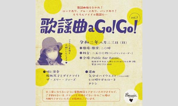 public bar Bassic.の歌謡曲 a GO GO vol.7@福岡天神public bar Bassicイベント