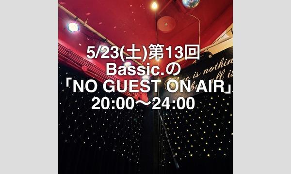 public bar Bassic.のBassic.の「NO GUEST ON AIR」第13回イベント