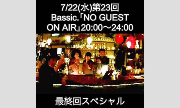 public bar Bassic.のBassic.の「NO GUEST ON AIR」第23回/最終回スペシャルイベント