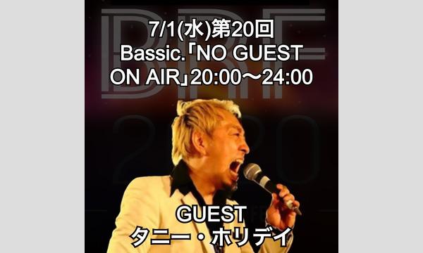 public bar Bassic.のBassic.の「NO GUEST ON AIR」第20回/BRF特集前編イベント