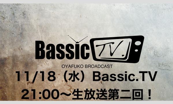 public bar Bassic.のBassic.TV 【第2回】イベント