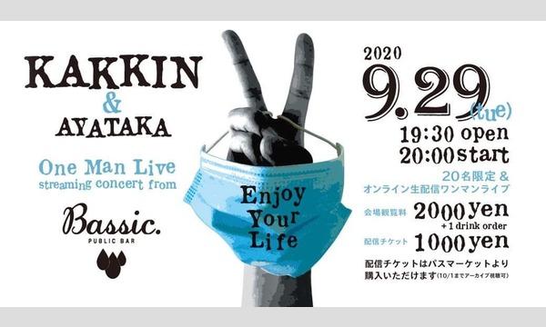 public bar Bassic.のKAKKIN&AYATAKAオンライン生配信ワンマンライブ「Enjoy Your Life」イベント