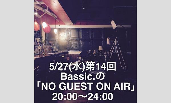 public bar Bassic.のBassic.の「NO GUEST ON AIR」第14回イベント