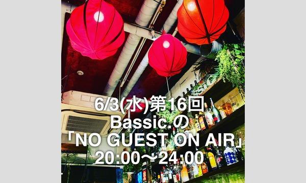 public bar Bassic.のBassic.の「NO GUEST ON AIR」第16回イベント