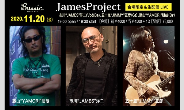 public bar Bassic.の【生配信】11月20日(金)博多「Bassic./JamesProject」イベント