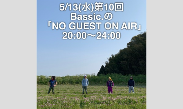 public bar Bassic.のBassic.の「NO GUEST ON AIR」第10回イベント