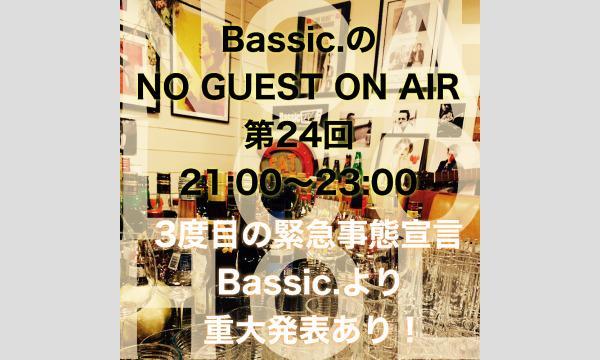 public bar Bassic.のBassic.の「NO GUEST ON AIR」第24回・3度目の緊急事態宣言!Bassic.から重大発表あり!!イベント