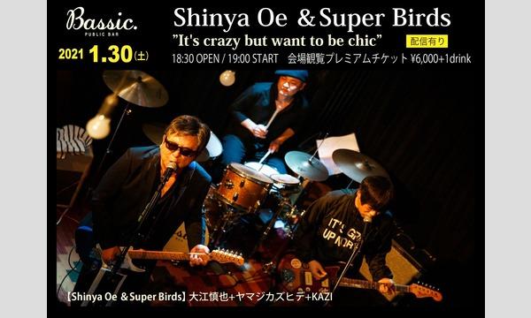 【会場観覧限定15名+有料生配信】Shinya Oe &Super Birds(大江慎也+ヤマジカズヒデ+KAZI) イベント画像1