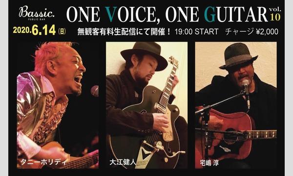public bar Bassic.の【無観客生配信】ONE VOICE,ONE GUITAR vol.10イベント