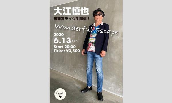 public bar Bassic.の【大江慎也】Wonderful Escape【有料配信ライブ】イベント