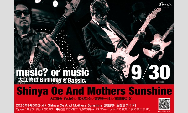 public bar Bassic.の【生配信】music ? or music 大江慎也 BD Shinya Oe And Mothers Sunshinイベント