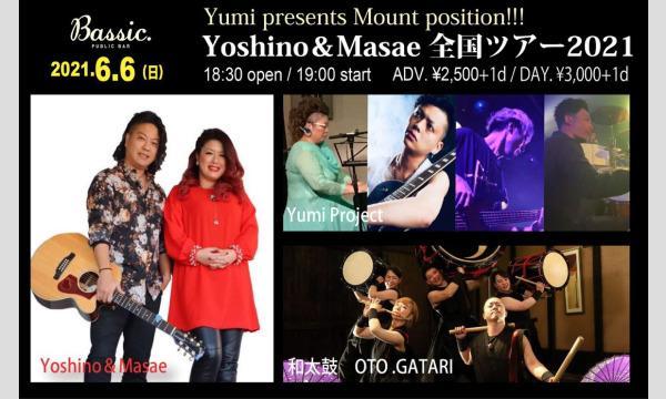 public bar Bassic.の【生配信】6月6日(日)Yumi presents Mount Position!!!イベント