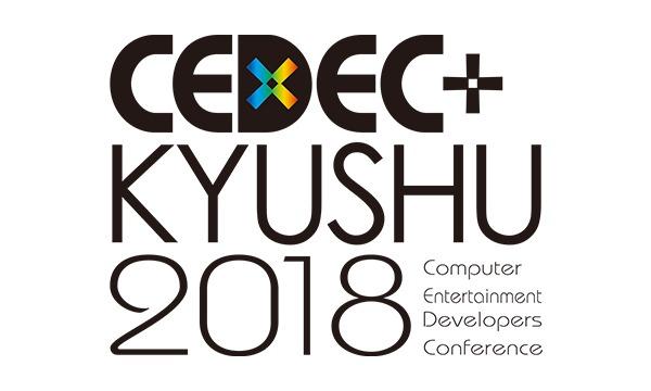 CEDEC+KYUSHU 2018 イベント画像1