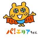 パ!エリア実行委員会のイベント