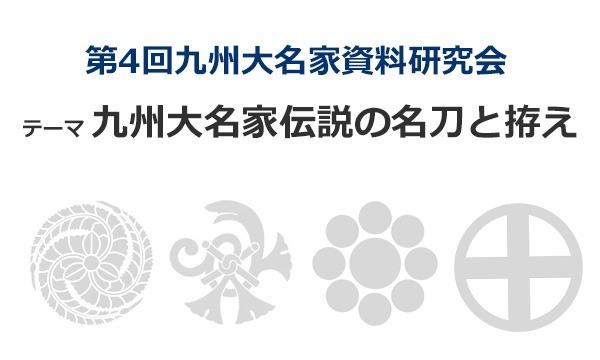 第4回九州大名家資料研究会トークイベント「九州大名家伝説の名刀と拵え」 イベント画像1