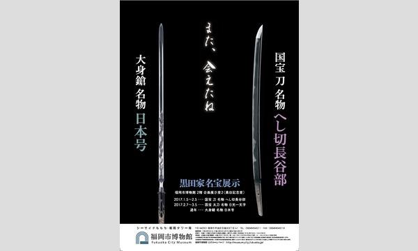 第4回九州大名家資料研究会トークイベント「九州大名家伝説の名刀と拵え」 イベント画像2