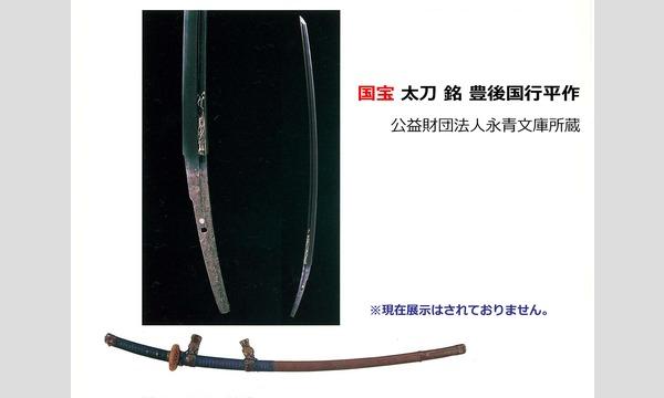 第4回九州大名家資料研究会トークイベント「九州大名家伝説の名刀と拵え」 イベント画像3